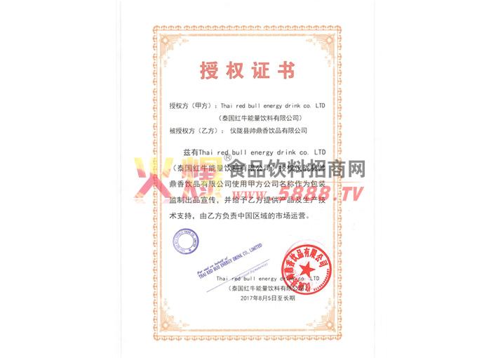 标准授权书
