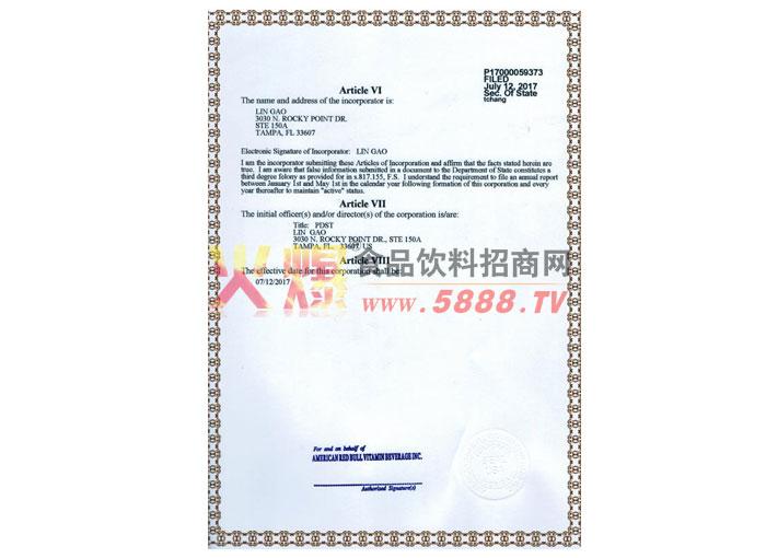 公司英文证书