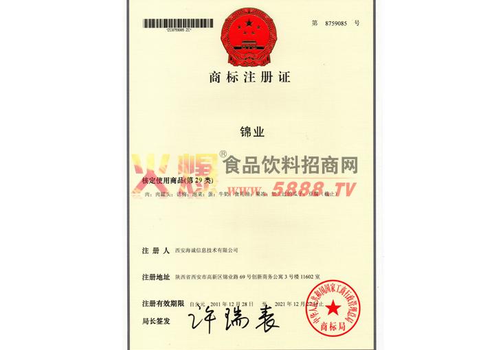 锦业商标注册证