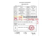 孝感米酒380g质检报告第一页