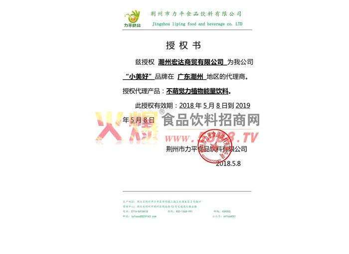 广东潮州代理商授权书