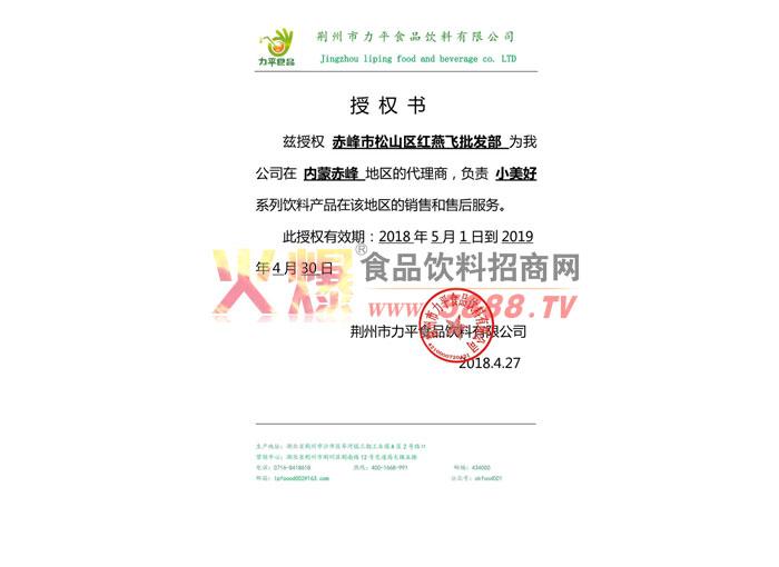 内蒙赤峰代理商授权书
