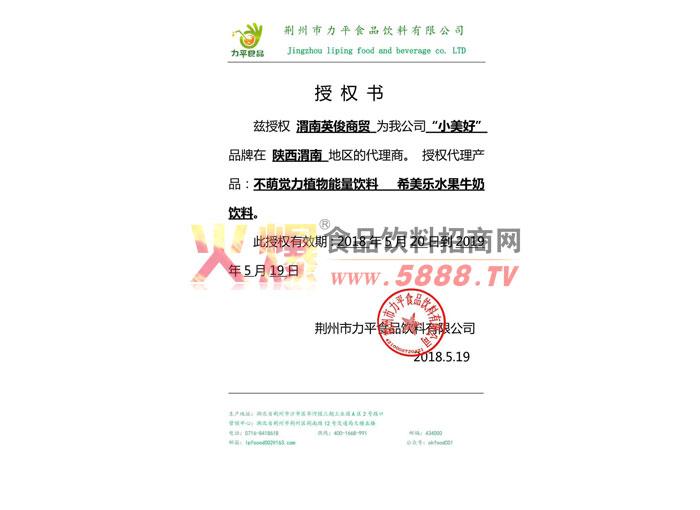 陕西渭南代理商授权书
