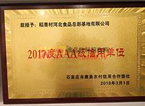2017年度AAA级信用单位