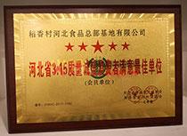 河北省315质量诚信消费者满意最佳单位
