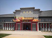 稻香村历史博物馆