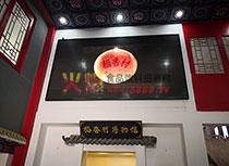 稻香村博物馆