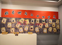 稻香村历史博物馆二十四节气