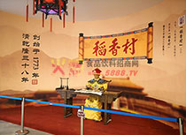 稻香村历史博物馆乾隆