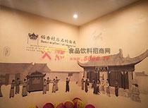 稻香村历史博物馆由来