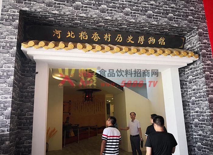 河北稻香村历史博物馆