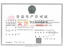 代加工生产许可证