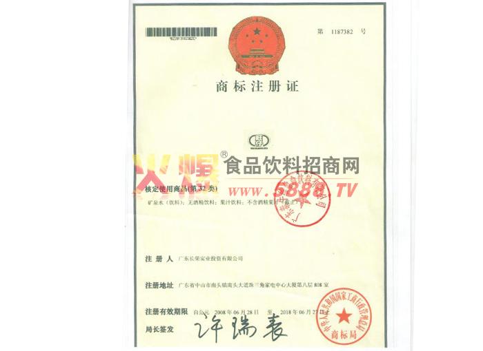 旺仔商标注册证