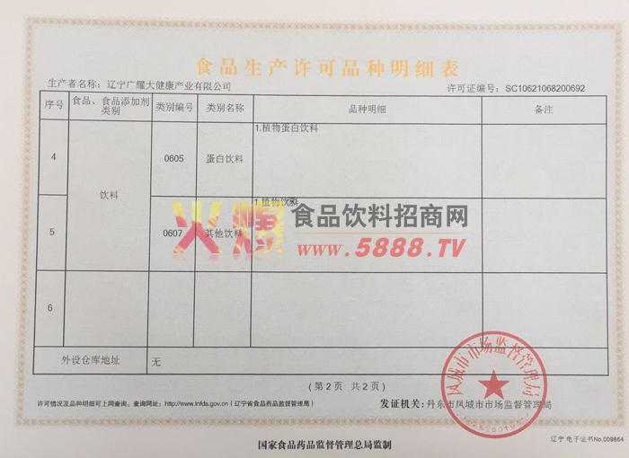 食品生产品种许可明细表