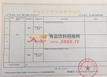 生产品种许可明细表