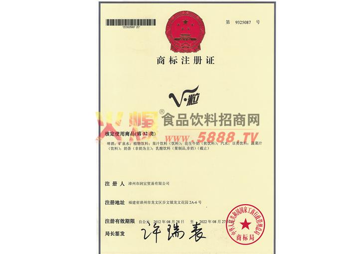 V・粒商标注册证