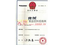 椰桐商标注册证