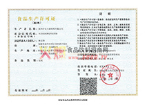 宝力素生产许可证代加工