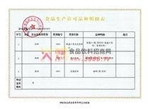 宝力素食品生产许可证明细表代加工