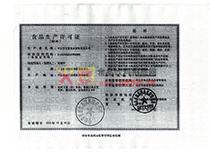 生产许可证代加工