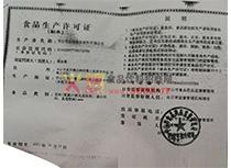 生产许可证(代加工)