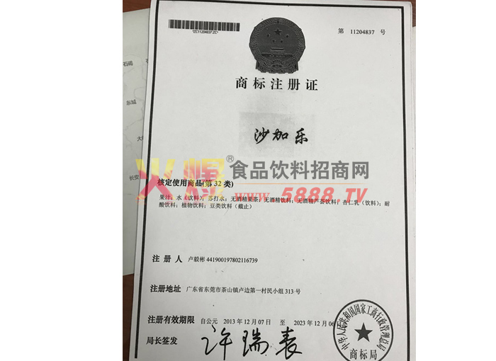 沙加乐商标注册证