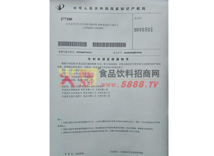 专利申请受理通知书