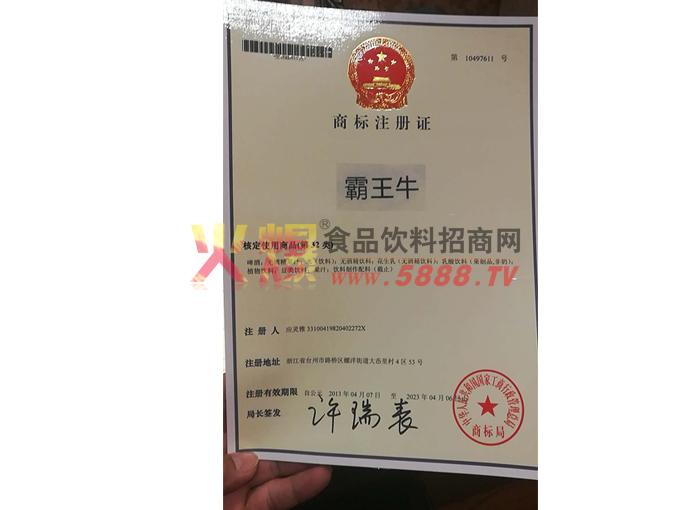 霸王牛商标注册证