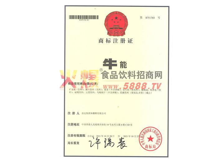 牛能商标注册证