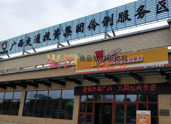 广西高速公路服务区