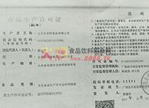安乐府生产许可证