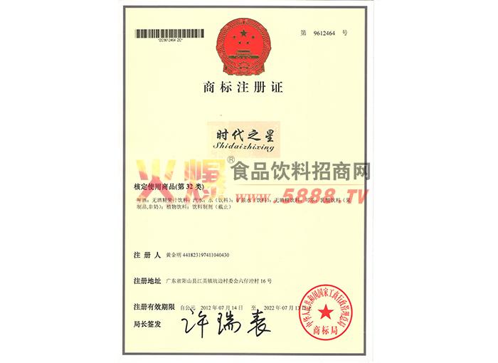 时代之星商标证
