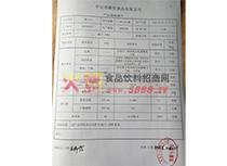 产品检验报告单