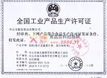 全国生产许可证代加工