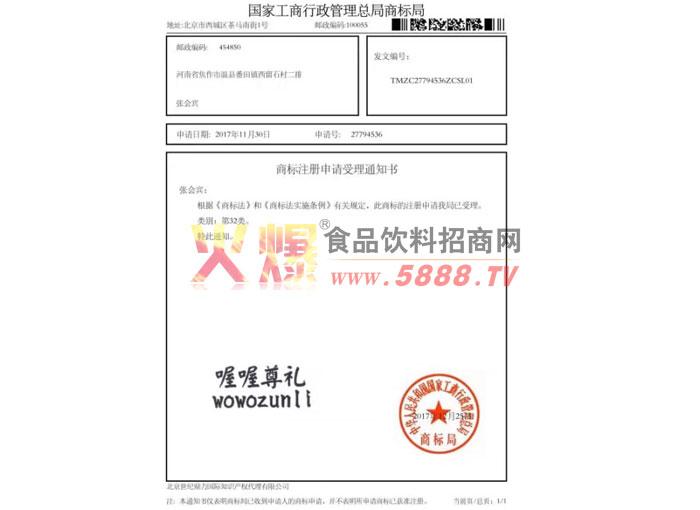 公司商标证书
