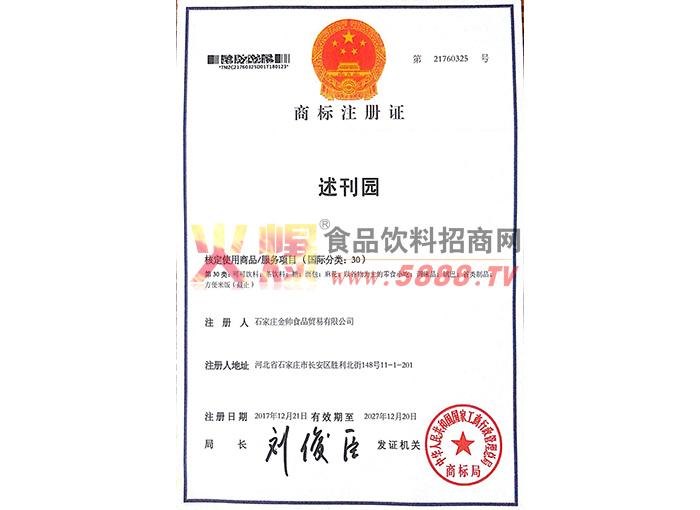 述刊园商标注册证