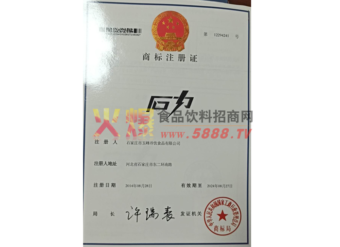 商标注册证启力