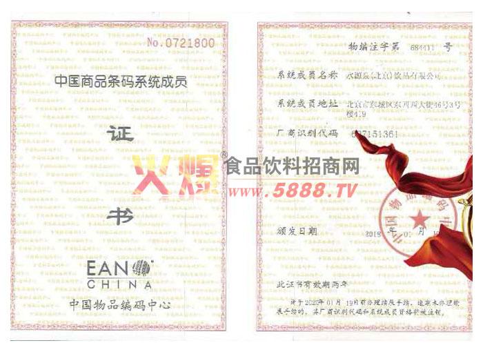 商品条形码系统成员证