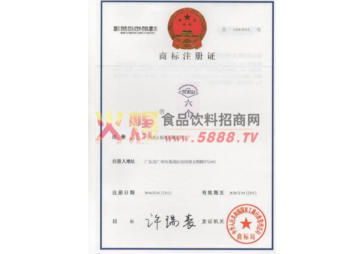 农夫山六个商标注册证