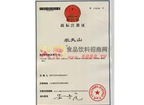 农夫山商标注册证