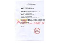 农夫山六个注册商标使用授权书