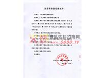 注册商标使用授权书