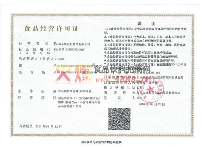 食品经营许可证