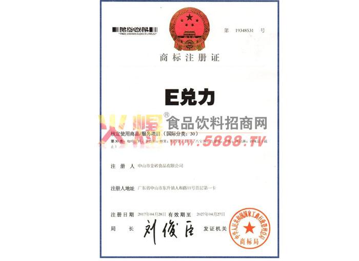 商标证注册