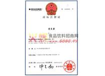 美乐童商标注册证