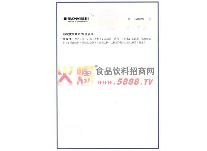 商标注册证第32类