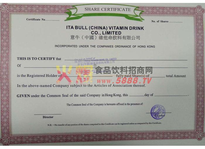 意牛中国营业执照