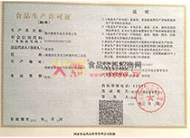 代工食品生产许可证
