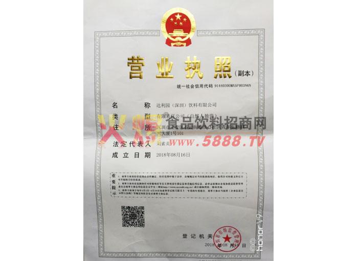 代工营业许可证