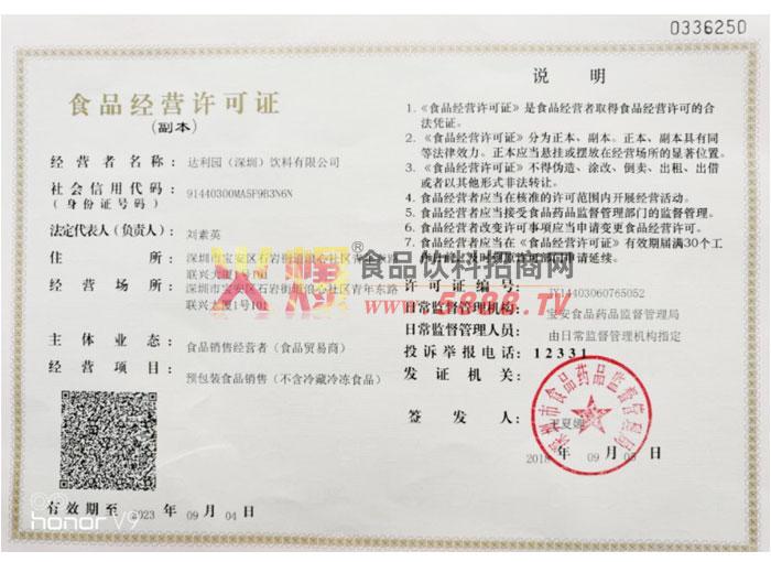代工食品经营许可证